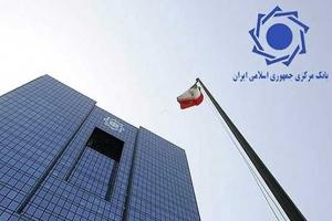 بانک مرکزی ابلاغ کرد:  شناسایی و تعیینتکلیف حسابهای مطالبهنشده و مازاد ریالی