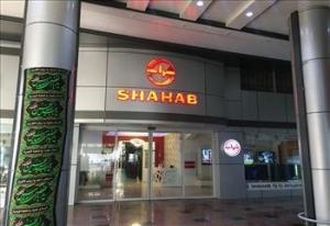 شمارش معکوس برای تعطیلی برند 50 ساله/آقای وزیر شرکت شهاب را دریابید
