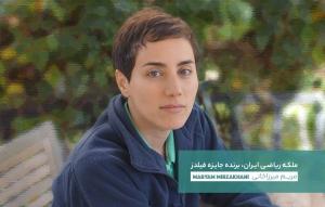 مریم میرزاخانی؛ ملکه ریاضی ایران، برنده جایزه فیلدز